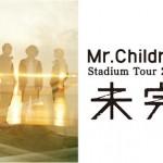 明日参戦してきます!「Mr.Children スタジアムツアー2015 未完」inナゴヤドーム