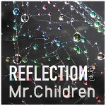 Mr.Children「Jewelry」恋心は泥の中でも誇らしく輝く