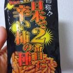 日本で2番目に辛い柿の種。では1番は?