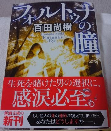 「フォルトゥナの瞳」読みました。運命はこの瞬間にも変わっている【ネタバレあり】