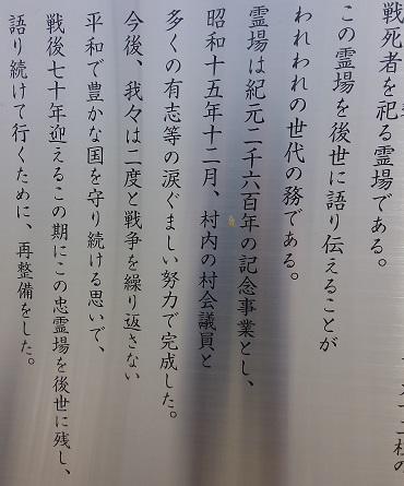 慰霊碑)ポケスポット