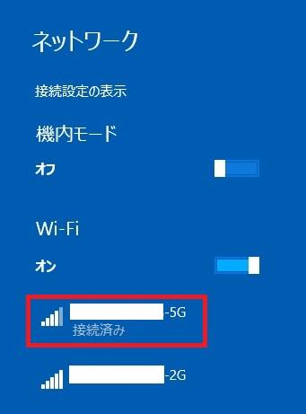 PC Wi-Fi接続