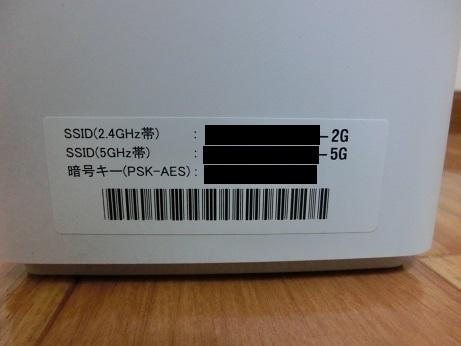 SoftBank Airコード