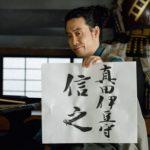「真田丸」第37話。400年前の過酷な運命のなかに家族愛、夫婦愛を感じた回