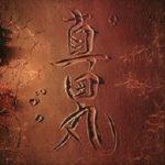 「真田丸」第44話。オープニングが効果音付きでエンディングに回る!「真田丸よ!」