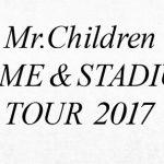 Mr.Children「DOME&STADIUM TOUR2017」で個人的にやってほしい3曲
