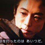 『直虎』12話。政次の絶望を演じる高橋一生、目の演技がスゴイ…!