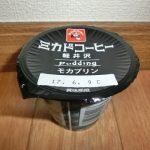 「ミカドコーヒー軽井沢モカプリン」濃いコーヒーの味わいが楽しめる大人のデザートでした!