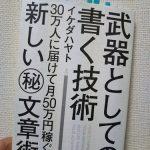 ブログが書けないスランプを拭い去ってくれたイケダハヤトさんの一文