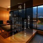 下呂温泉の旅館「小川屋」の最高峰スイートルームで一泊した体験<部屋&温泉編>