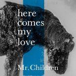 Mr.Children新曲「here comes my love」の歌詞とその解釈。物語は1つじゃない!?