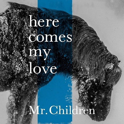 Mr.Children「here comes my love」のシングル楽 …