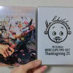 ミスチル最新DVD「Thanksgiving25」特典のミュージッククリップ集が宝物級!
