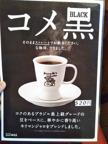 コメダコーヒーのブラック専用コーヒー「コメ黒」