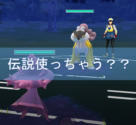【ポケモンGO】トレーナーバトルで伝説ポケモン使う人にモヤモヤしてしまう。