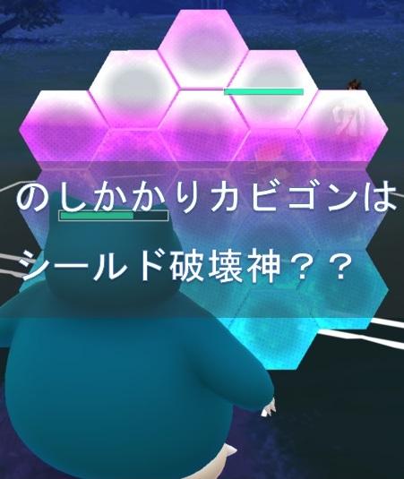 【トレーナーバトル戦略】のしかかりカビゴンで序盤にシールドを使わせてしまえ!