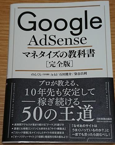 『GoogleAdsenseマネタイズの教科書』によるインフィード広告導入の注意点