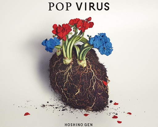星野源「Pop Virus」歌詞解釈。音楽というウイルスは人を口から音がでる病気にする。