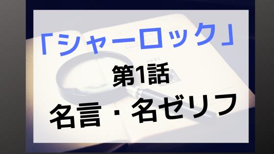 月9「シャーロック」第1話の名言・名ゼリフと感想