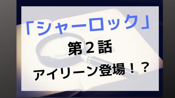 月9「シャーロック」第2話。青木藍子(菅野美穂)はアイリーン・アドラー確定!