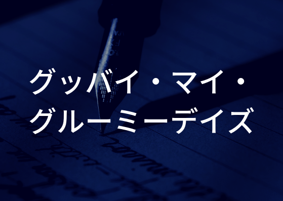 Mr.Children「グッバイ・マイ・グルーミーデイズ」の歌詞の意味・解釈。一番ドキドキワクワクする恋の瞬間