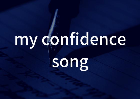 Mr.Children「my confidence song」の歌詞の意味・解釈。時の流れに身を任せる生き方