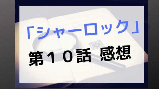月9「シャーロック」10話感想。マジシャンズチョイスで江藤が死んじゃう?