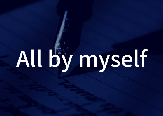 Mr.Children「All by myself」の歌詞の意味・解釈。一人きりでやり抜く覚悟と、情熱と冷静