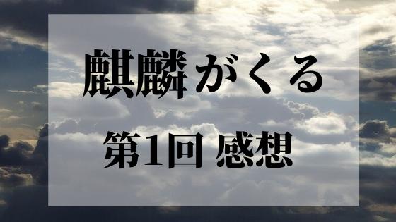 大河「麒麟がくる」第1回。松永久秀(吉田鋼太郎)がにやっとした理由は?