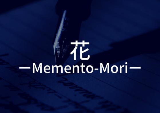 Mr.Children「花 ーMemento-Moriー」の歌詞の意味・解釈。「死を想え」永遠を心の中に見つけよう。