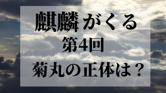 大河「麒麟がくる」第4回。菊丸の正体は武家の人間?または忍びなのでは?