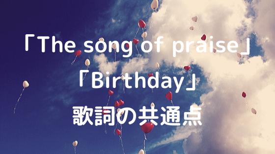 ミスチル新曲「The song of praise」と「Birthday」歌詞の共通点