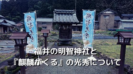 【写真付】明智神社へ行ってきた!『麒麟がくる』の光秀像と神社のエピソード