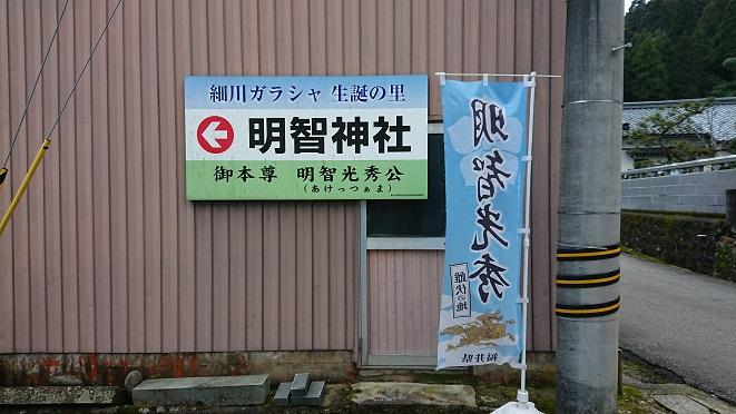 【写真付】明智神社へ行ってきた!-かずのUPノート