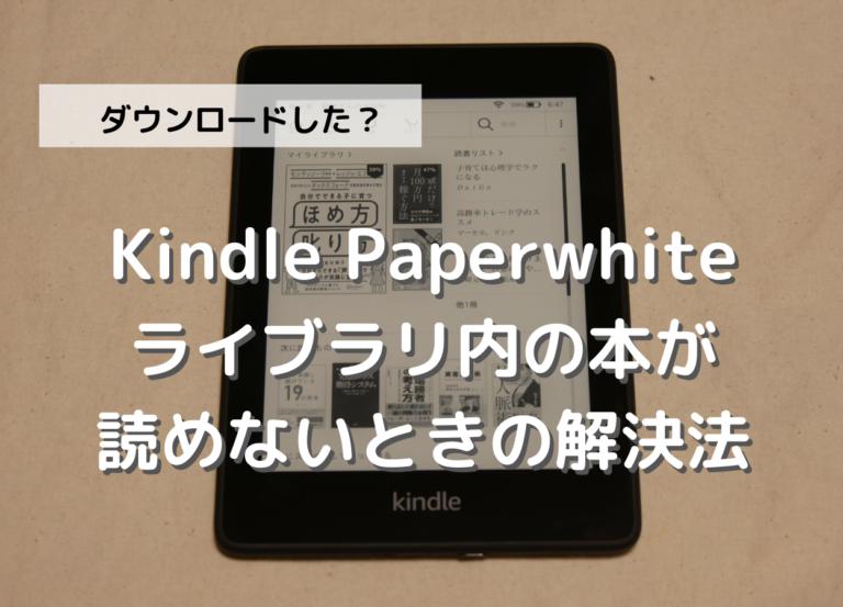 Kindle Paperwhite 読めない
