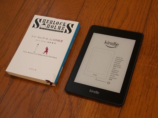 Kindle Paperwhite かさばらない