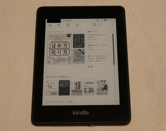 Kindle Paperwhiteはブルーライトカット