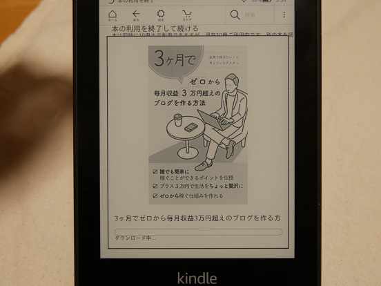 Kindle Paperwhite 読めない
