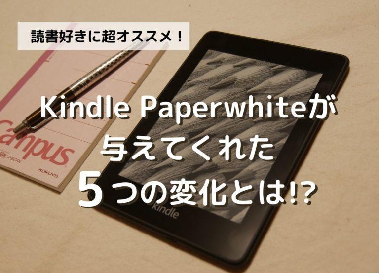 """""""積読""""し放題!Kindle Paperwhiteで読書好きが得た5つの環境変化"""
