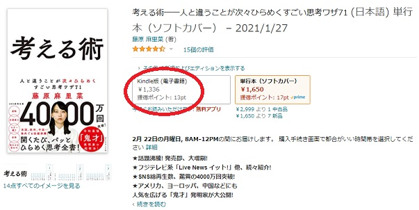 Kindle版は少し安い