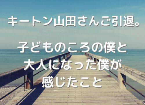 キートン山田さん引退に際し、僕が感じること