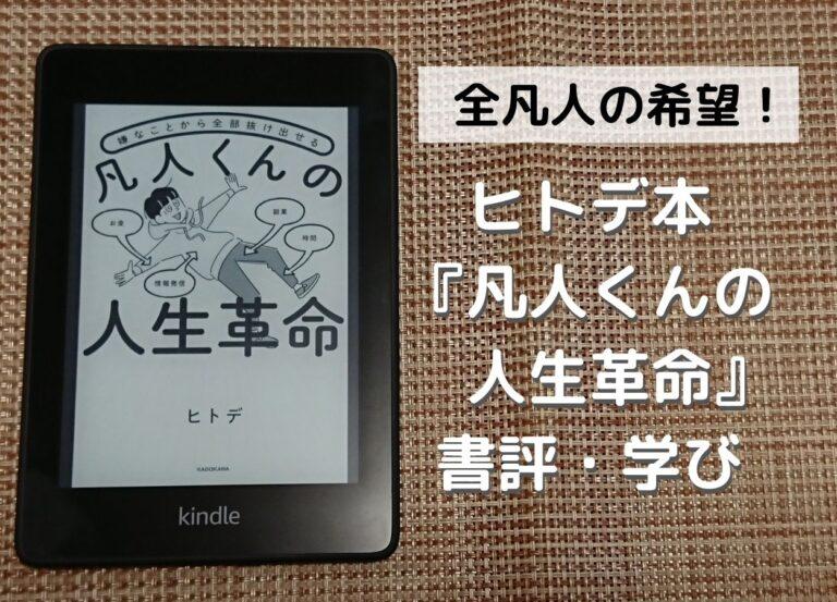 ヒトデ本『凡人くんの人生革命』書評・レビュー