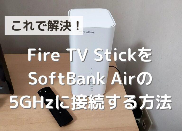 Amazon Fire TV StickがSoftBank Airの5GHzに繋がらないときの対処法